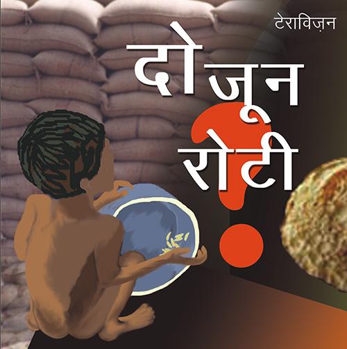 TERRAVISION:Where is my dinner? (Hindi)