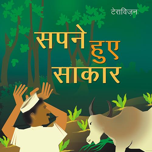 TERRAVISION: Learning to Dream Again (Hindi)