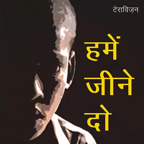 TERRAVISION: Give us a Life, Please! (Hindi)
