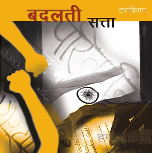 TERRAVISION: Shifting Power (Hindi)