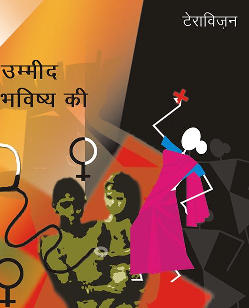 TERRAVISION: A new Prescription (Hindi)