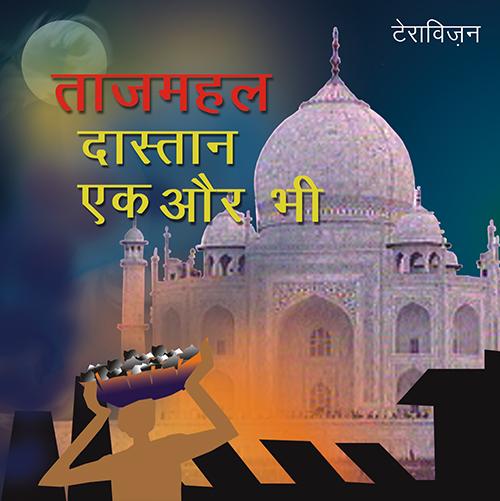 TERRAVISION: Taj Mahal: beyond the Love Story (Hindi)