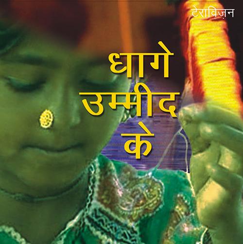 TERRAVISION: Threads of Life (Hindi)